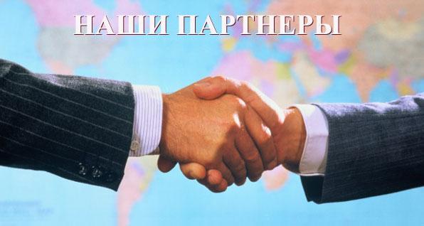 Список партнеров нашей компании